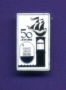 Канал имени Москвы 50 лет (стекло)