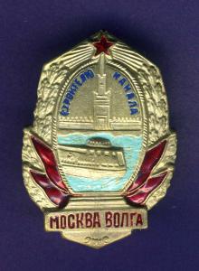 Строителю канала Москва-Волга (реплика)