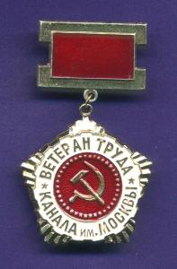 Ветеран труда канала им. Москвы
