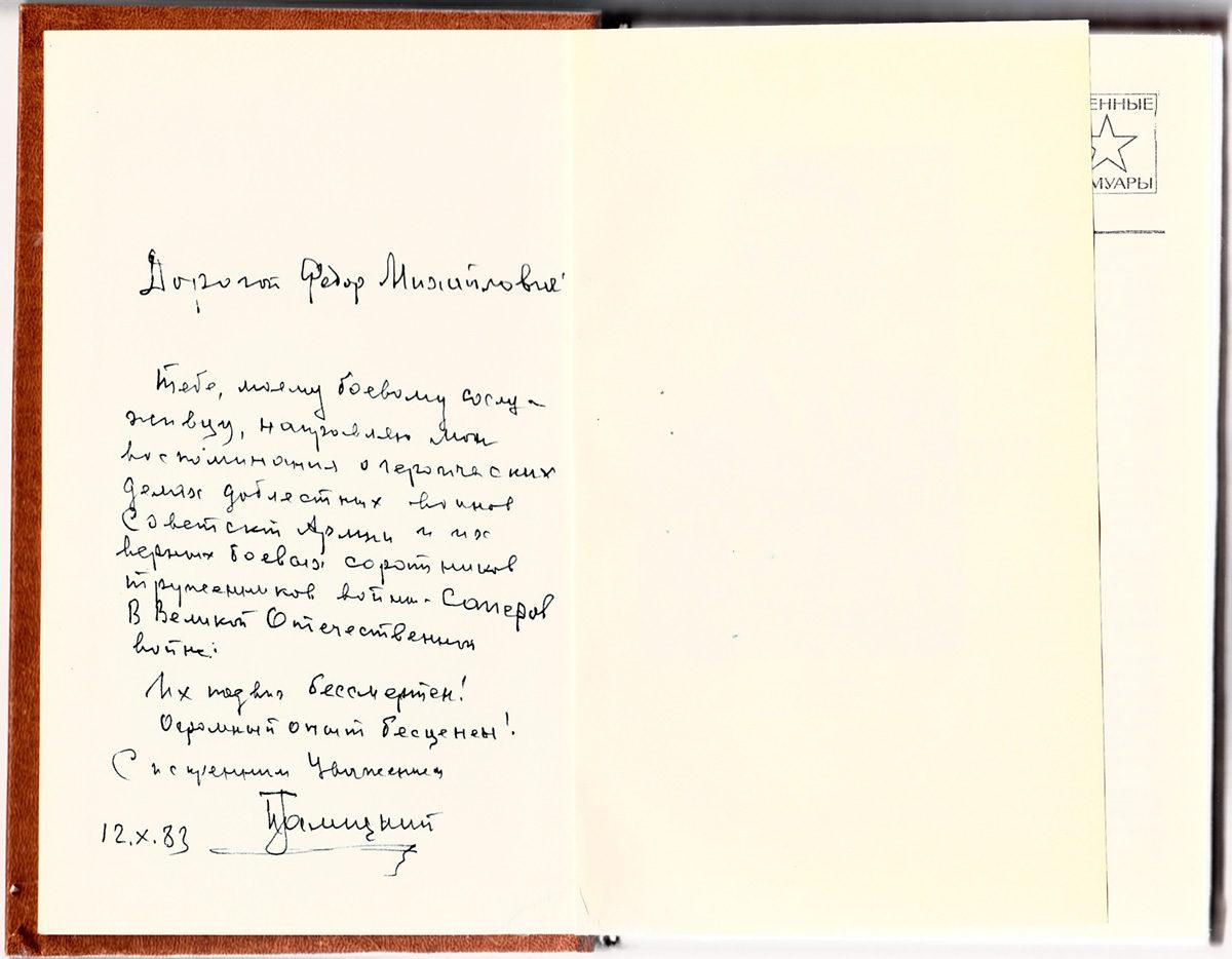 Дарственная надпись И.П.Галицкого Ф.М.Савелову на своей книге 'Дорогу открывали сапёры' (1983). Книга из архива семьи Савеловых.