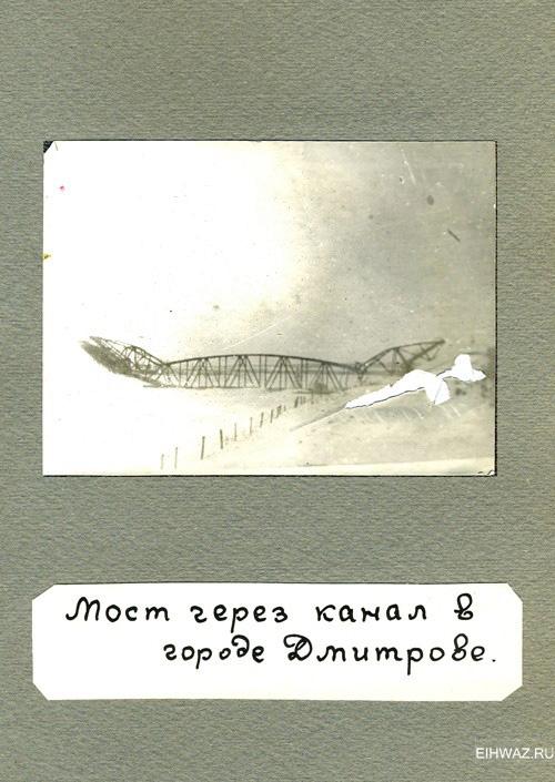 Фото взорванного Яхромского моста в альбоме местного жителя (eihwaz)