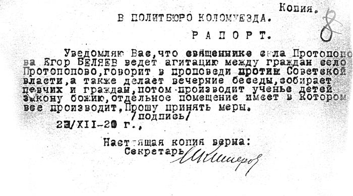 Рапорт (а фактически донос) на священника села Протопопово Егора Беляева. Фото с сайта foma.ru