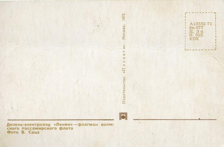 Дизель-электроход 'Ленин' - флагман волжского пассажирского флота. Фото В.Саца. Планета, 1972