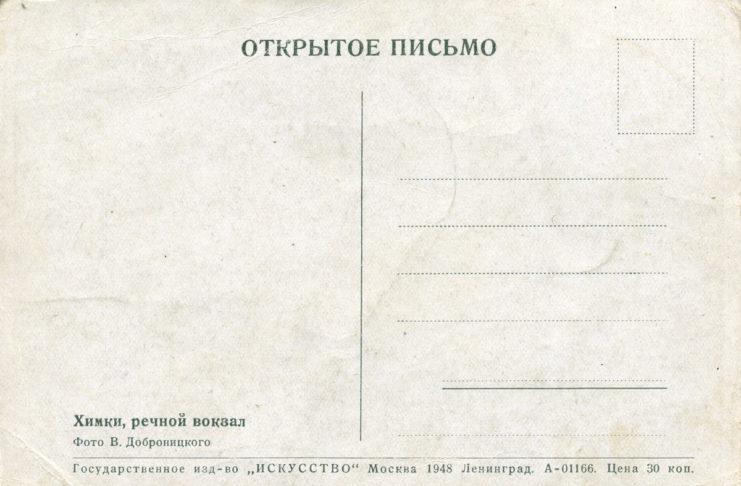 Химки, речной вокзал. Фото В.Доброницкого. Искуство, 1948
