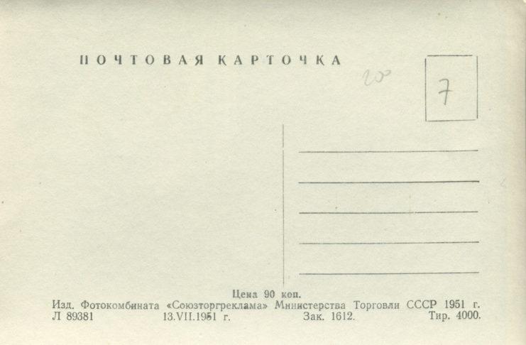 Химки. Речной вокзал. Фото Н.Грановского. Союзторгреклама, 1951, тир.4000