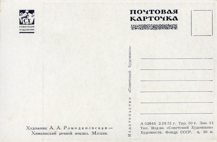 Химкинский речной вокзал. Москва. Худ. А.А.Ромодановская. Советский художник, 1951, тир.50000