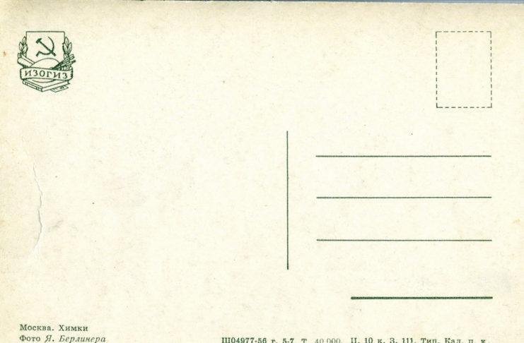 Москва. Химки. Фото Я.Берлинера. Изогиз, 1956, тир.40000