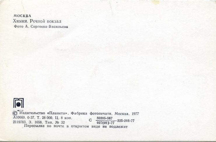 Москва. Химки. Речной вокзал Фото А.Сергеева-Васильева, Планета, 1977, тир.28000
