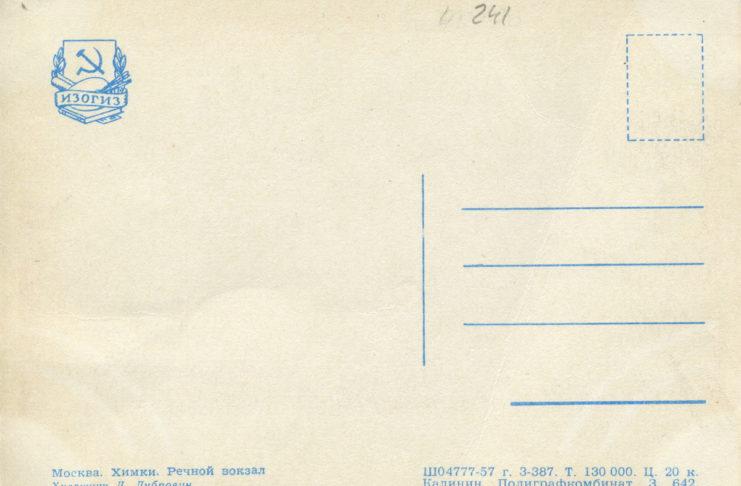 Москва. Химки. Речной вокзал. Худ. Д.Дубровин., Изогиз, 1957, тир 130000