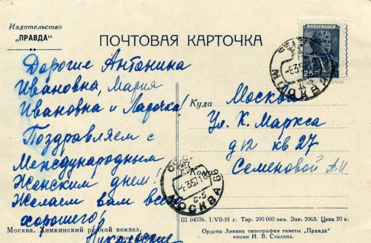 Москва. Химкинский речной вокзал. Фото И.Шагина. Правда, 1955, тир.200000