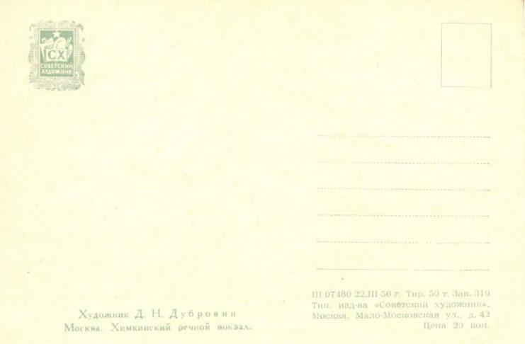 Москва. Химкинский речной вокзал. Худ.Д.Н.Дубровин. Советский художник, 1956, тир.50000