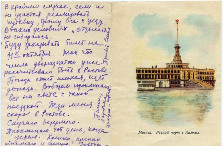 Москва. Речной порт в Химках