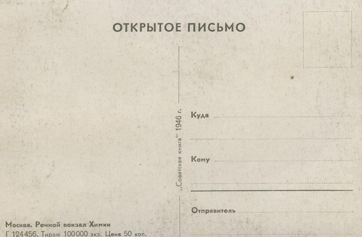 Москва. Речной вокзал Химки. Советкая книга, 1946, тир.100000