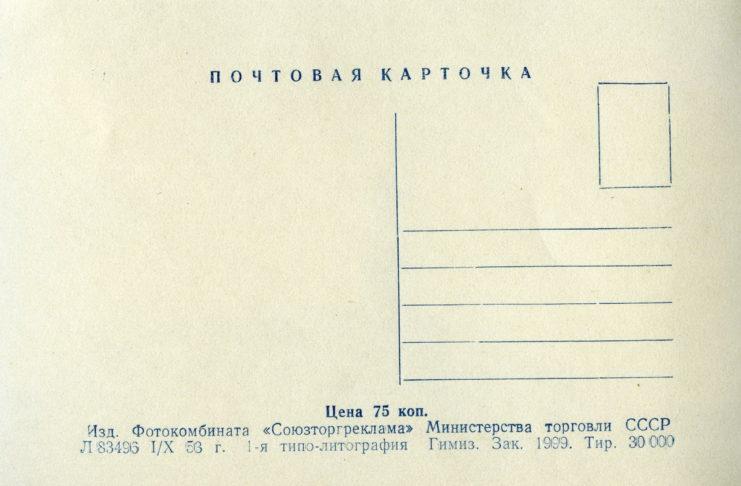 Москва. Речной вокзал в Химках. Союзторгреклама, 1953, тир.30000