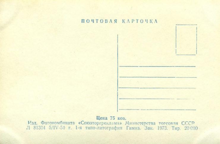 Москва. Речной вокзал в Химках. Союзторгреклама, 1954, тир.20000