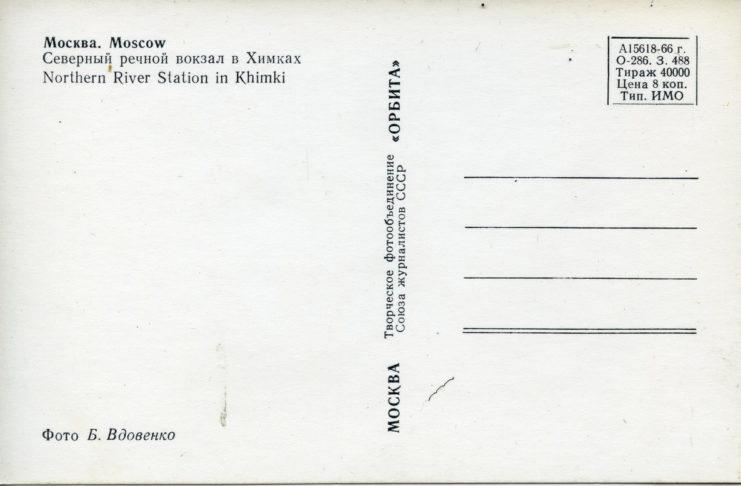 Москва. Северный речной вокзал в Химках. Фото Б.Вдовенко. Орбита, 1966, тир.40000