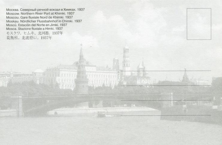 Москва. Северный речной вокзал в Химках.