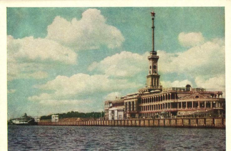 Москва. Северный речной вокзал. Цв.фото И.Шагина. Изогиз, 1955, тир.100000