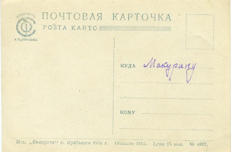 Речной порт в Химках. Фото Г.Аун. Союзфото Куйбышев 1938