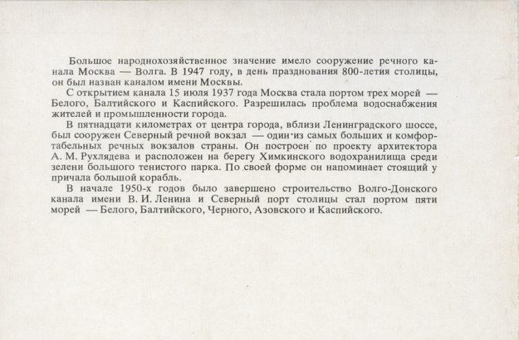 Речной вокзал. Худ. В.Семенов, Изобразительное искусство, 1979, тир.150000