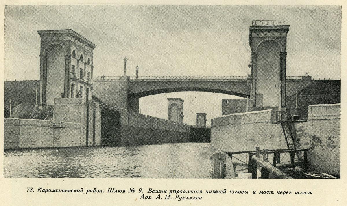 "Фото из книги ""Архитектура канала Москва-Волга"" (1939)"
