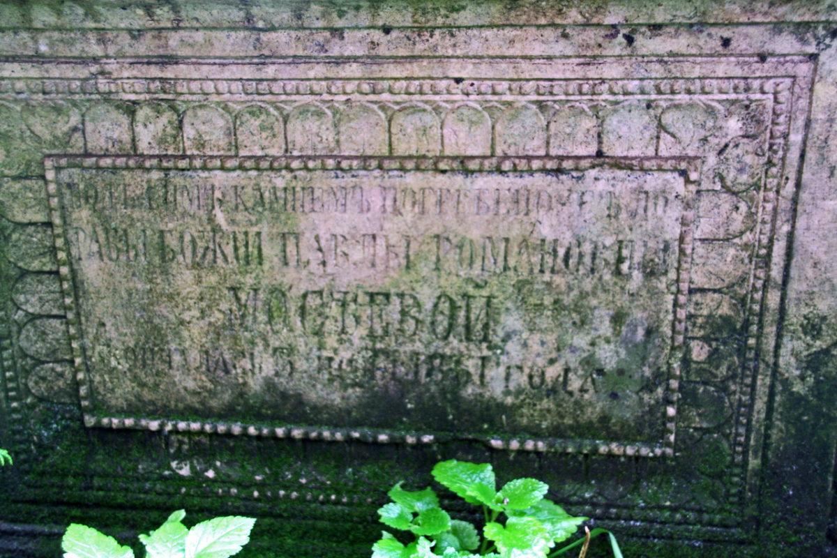 Надгробный камень на могиле Павлы Романовны Мосеевой на Трахонеевском кладбище. Вид с севера. 23 августа 2013 года. Фото автора.