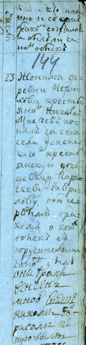 Фрагмент метрической книги Успенской церкви за 1804 год.
